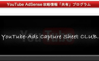 YoutubeAdsense攻略情報共有プログラム